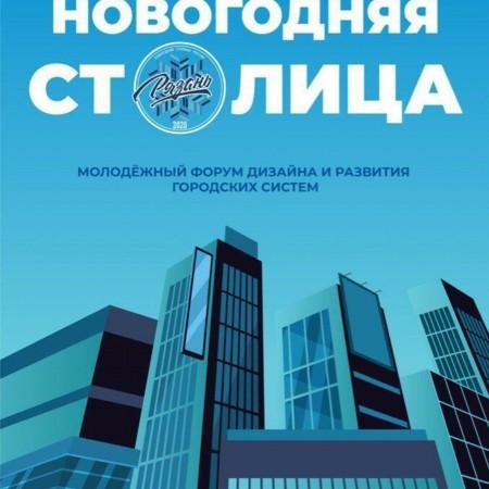 Молодежный форум дизайна и развития городских систем пройдет в Рязани