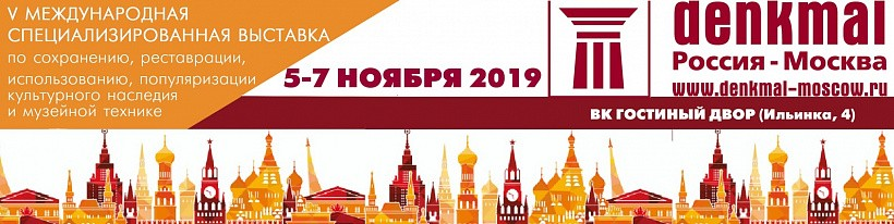 Церемония открытия V Международной выставки «Denkmal, Россия - Москва»