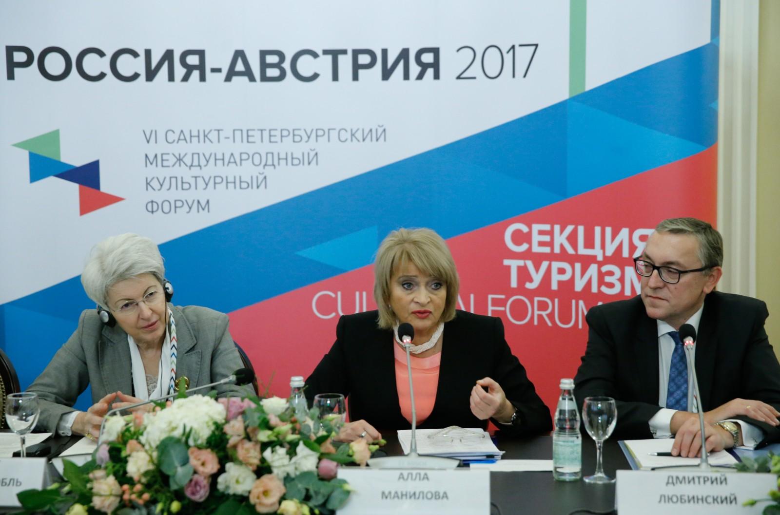 Итоги «перекрестного» Года туризма Россия - Австрия подвели в Санкт Петербурге