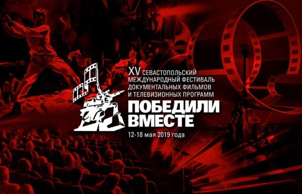 В Севастополе стартовал XV Международный фестиваль документальных фильмов и телепрограмм «Победили вместе»