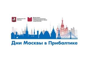 Делегация Правительства Москвы посетит страны Балтии