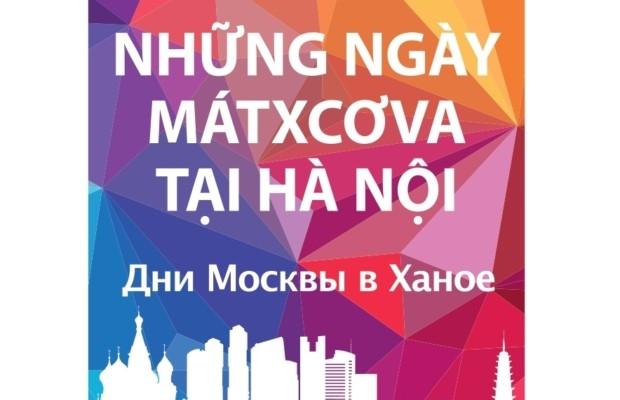 Во Вьетнаме пройдут Дни Москвы