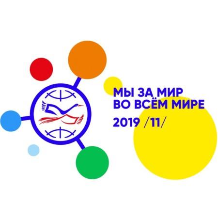 Международный форум-фестиваль молодѐжи «Мы за мир во всѐм мире!»