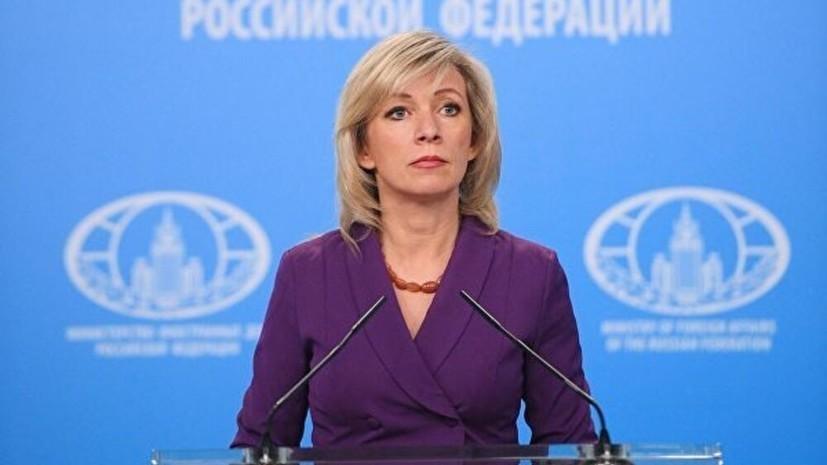 Мария Захарова отреагировала на слова Климкина о «Бессмертном полке»