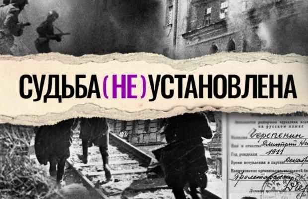 «Судьба (не) установлена» - специальный проект «Известий» и «Поискового движения России»