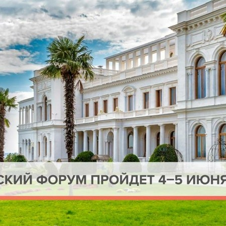 В Ялте пройдет V Международный гуманитарный Ливадийский форум