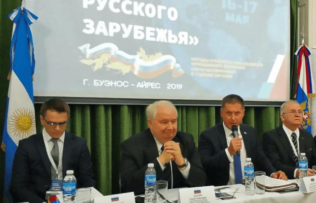 Москва приняла участие в региональной конференции российских соотечественников, проживающих в странах Америки и Тихоокеанского региона