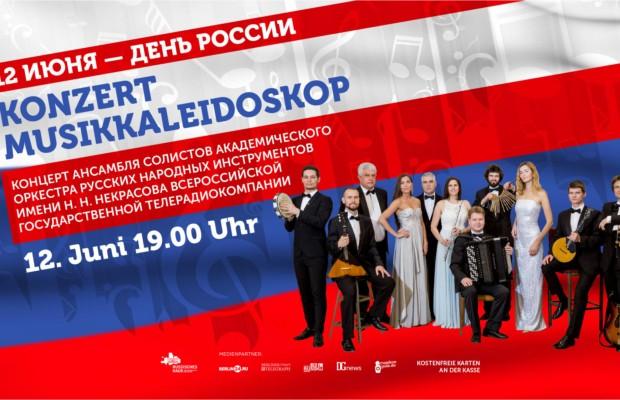 Праздничный концерт ко Дню России прошел в Берлине