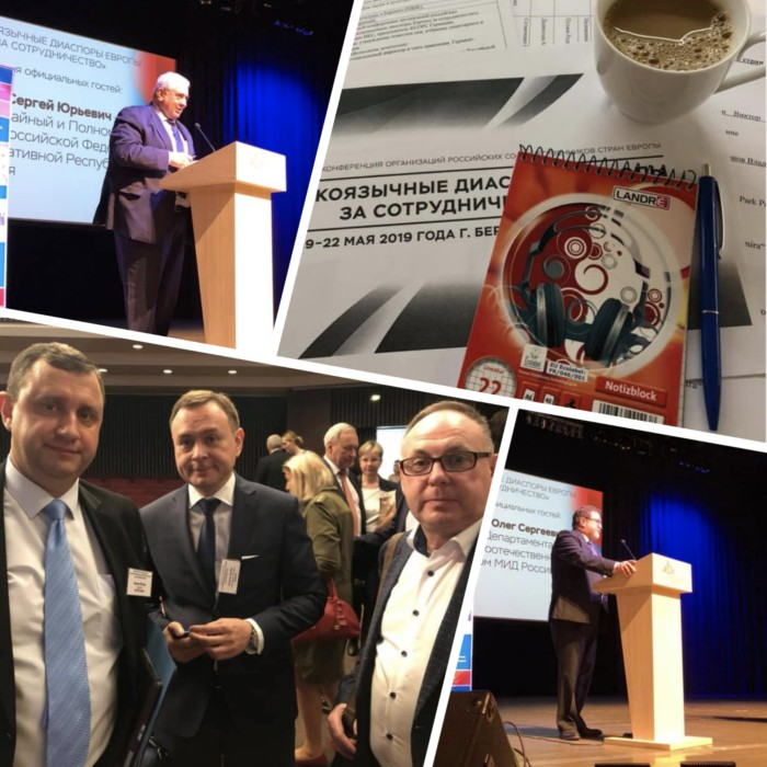 В «Russisches Haus» прошла Конференция «Русскоязычные диаспоры Европы за сотрудничество»