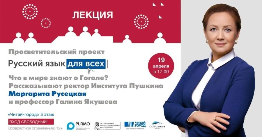 Просветительский проект «Русский язык для всех»