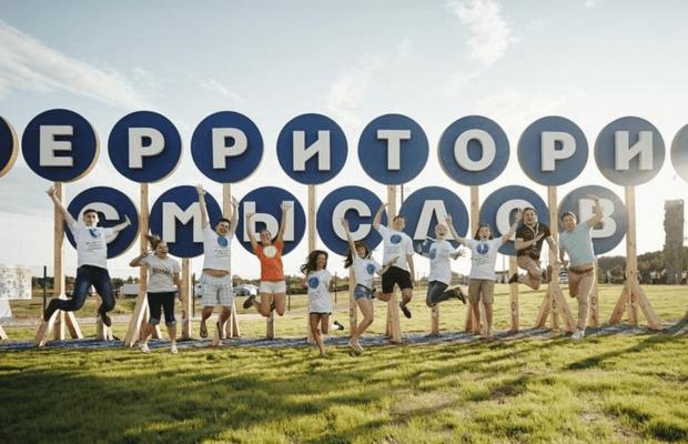 Всероссийский молодёжный образовательный форум «Территория смыслов» открылся в Солнечногорске