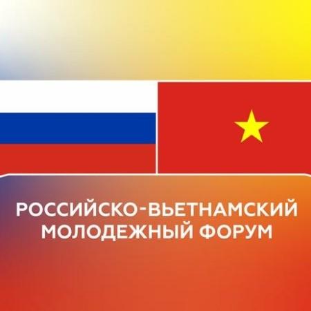 Открыта регистрация на Российско-Вьетнамский молодежный форум