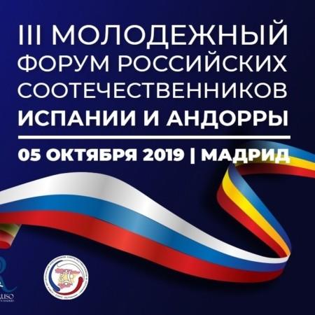 III Молодежный форум российских соотечественников Испании и Андорры