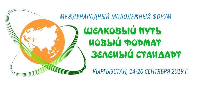 Международный молодежный форум «Шелковый путь — Новый формат — Зеленый стандарт»