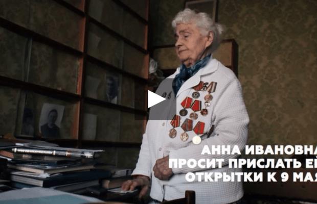 Открытка для Анны Ивановны
