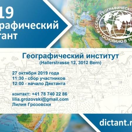 Приглашаем принять участие  в Географическом диктанте в Университете Берна