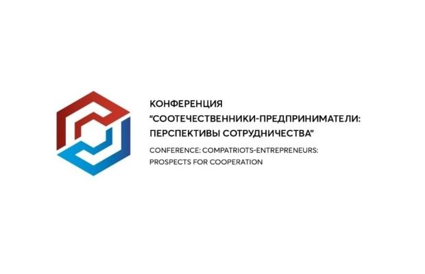 В Лондоне пройдет круглый стол по вопросам взаимодействия российских соотечественников