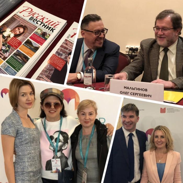 В Москве прошёл VII Международный Форум «It's Time for Moscow»
