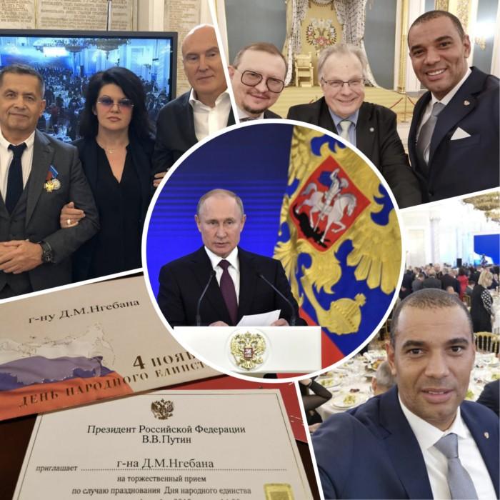 Дюк Мишель Нгебана о приеме в Кремле, в честь Дня народного единства