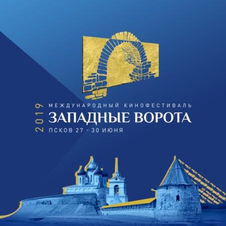 С 27 по 30 июня 2019 года в Пскове пройдет Международный кинофестиваль «Западные ворота»