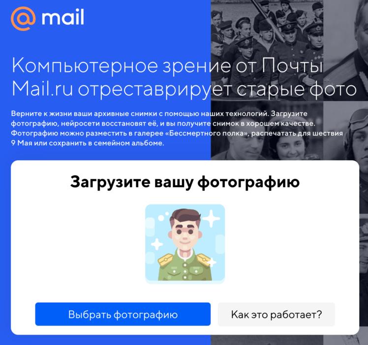 Mail.Ru к Дню Победы запустил бесплатный онлайн-сервис для реставрации старых фотографий