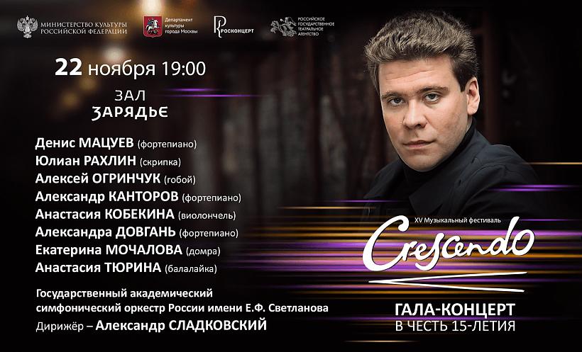 Гала-концерт XV Музыкального Фестиваля «Crescendo» пройдет в Зарядье