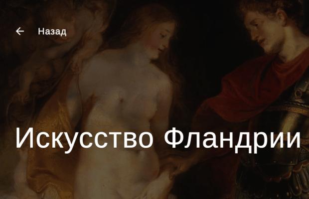 Эрмитаж запустил образовательный онлайн-проект «Эрмитажная академия»
