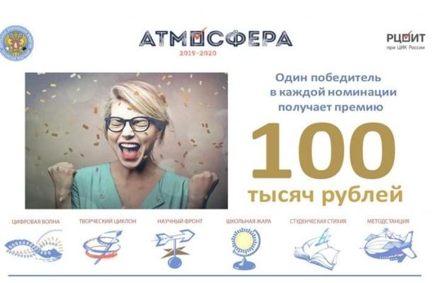 Объявлен Всероссийский конкурс «Атмосфера» по вопросам избирательного права и избирательного процесса