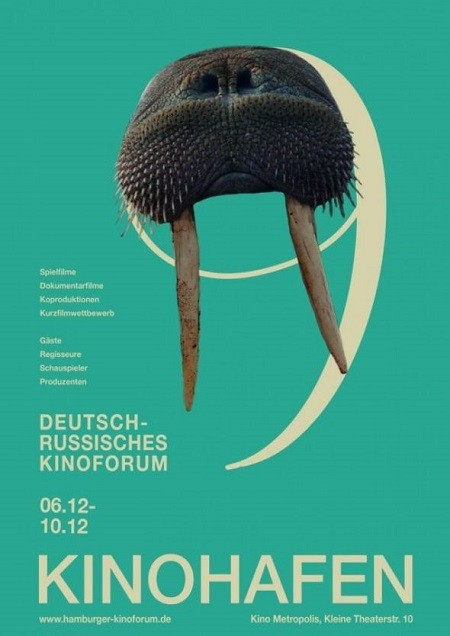 В Германии открылся 9-й Гамбургский Русско-Немецкий кинофорум «KinoHafen»