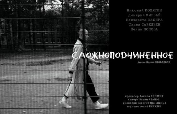 Фильм студентов и выпускников Санкт-Петербургского института кино вошел в программу «Festival de Cannes 2019»