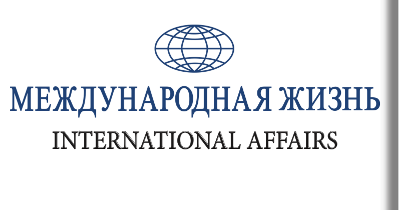 Специальный номер журнала «Международная жизнь», посвященный председательству России в БРИКС в 2020 году