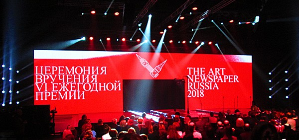 В Москве состоялась церемония награждения премией газеты The Art Newspaper Russia
