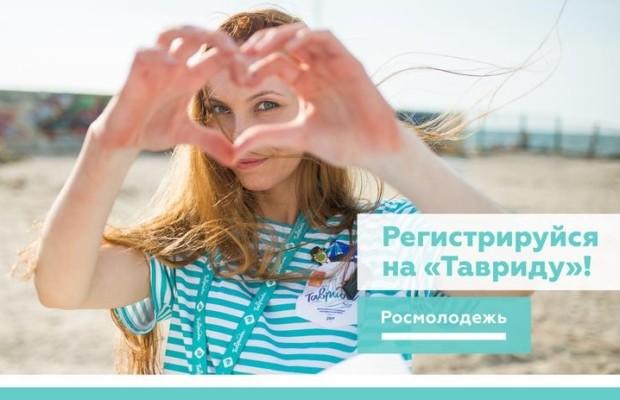 Форум «Таврида» открыл прием заявок на участие в онлайн-программах