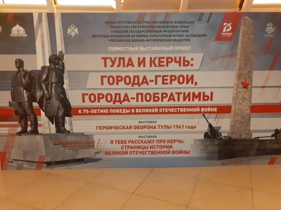 Выставка «Тула и Керчь: города-герои, города-побратимы»