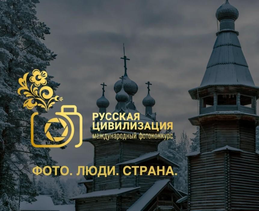 IV Международный фотоконкурс «Русская цивилизация»