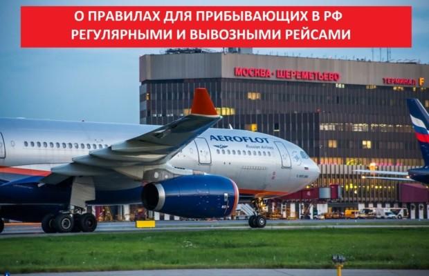 С 1 августа введены новые правила для прибывающих в Россию граждан России и иностранных граждан