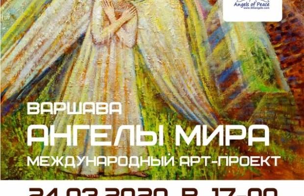 Ангелы мира