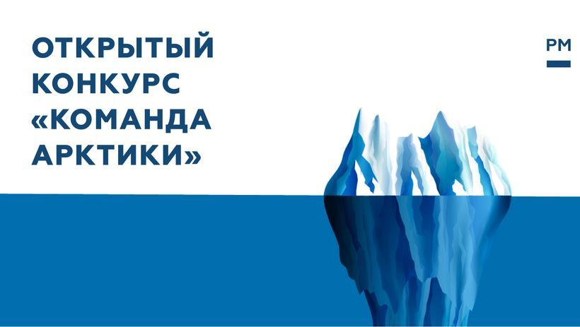 Прием заявок на открытый конкурс «Команда Арктики» открыт до 21 июня