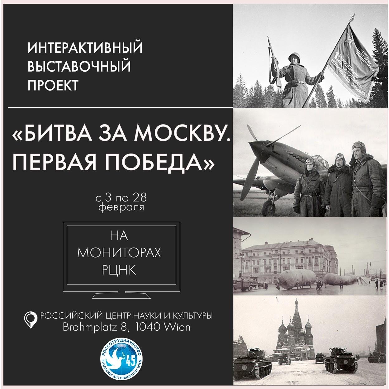 В Вене представлен интерактивный проект, посвященный битве за Москву