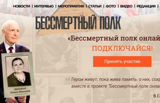 Проект «Бессмертный полк - онлайн» стартовал