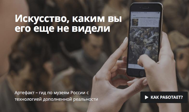 С историческими интерьерами зданий Русского музея теперь можно ознакомиться в мобильном приложении Artefact