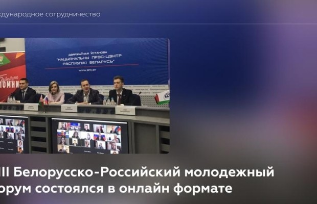 Первый этап VIII Белорусско-Российского молодежного форума состоялся в онлайн формате