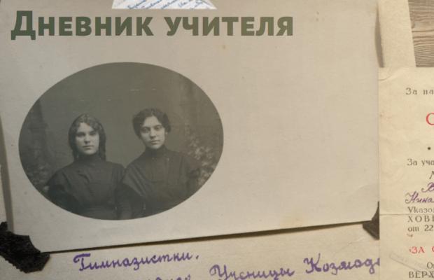 Спецпроект: «Сказки в бомбоубежище: хроники детских садов и школ блокадного Ленинграда»