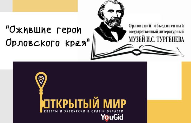 """Конкурс """"Ожившие герои Орловского края"""""""