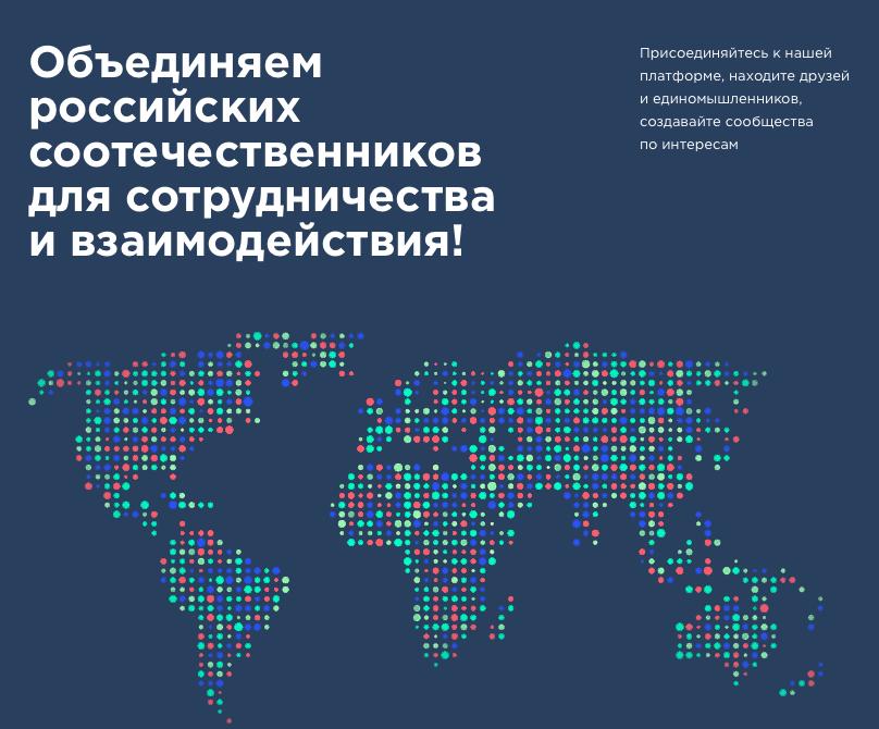 Новая российская платформа объединит соотечественников со всего мира