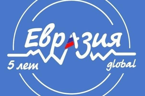 Заканчивается регистрации участников на самый масштабный Международный молодежный форум «Евразия Global»