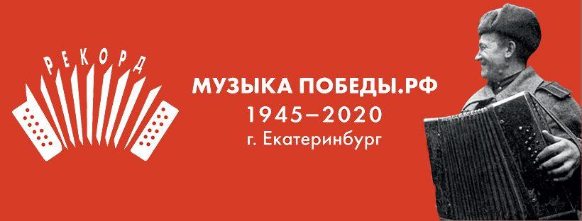 Тысячи музыкантов установят в Екатеринбурге рекорд России в честь Дня Победы