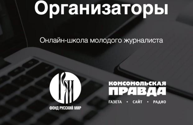 Фонд «Русский мир» и «Комсомольская правда» открыли «Онлайн-школу молодого журналиста»