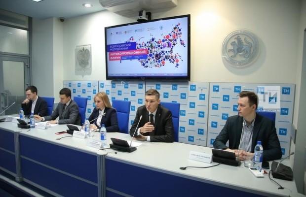 В Казани проходит I Всероссийский молодежный антикоррупционный форум «PROкоррупцию ПРосто»