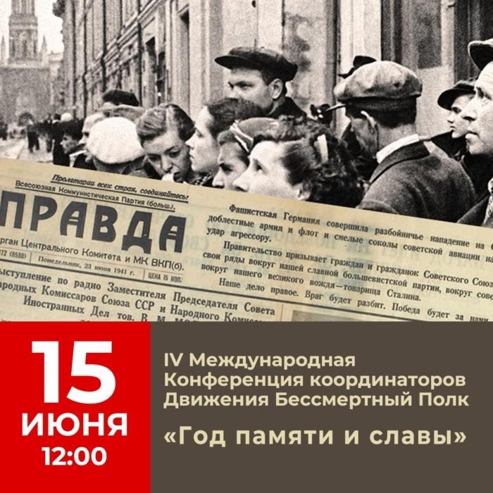 Везде, где живут русскоязычные люди, идет Бессмертный полк!